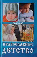 Православное детство.