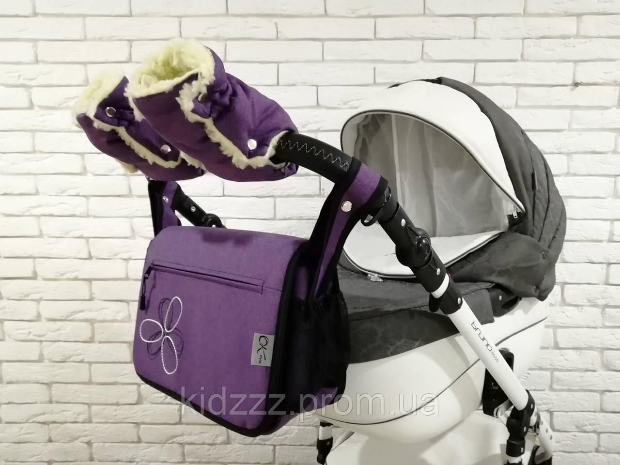 Комплект сумка и рукавички на коляску Ok Style Цветок Лен (Сиреневый)