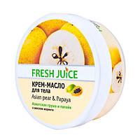 Fresh Juice крем-масло для тела Азиатская груша и Папайя 225 мл