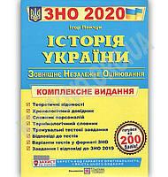 ЗНО 2020 Історія України Комплексне видання Авт: Панчук І. Вид: Підручники і посібники