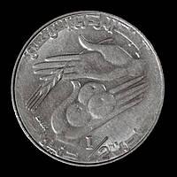 Монета Туниса 1/2 динара 1990 г.