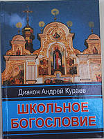 Школьное богословие: Книга для учителей и родителей. о. Андрей Кураев