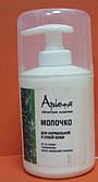 Молочко очищающее для нормальной и сухой кожи 300 мл 500 мл