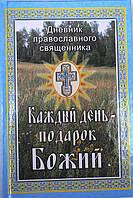 Каждый день подарок Божий. Дневник православного священника
