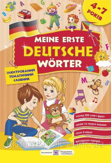 Мої перші німецькі слова. Ілюстрований тематичний словник для дітей 4–7 років. Косован О.,Вітушинська Н.