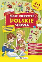 Мої перші польські слова. Ілюстрований тематичний словник для дітей 4–7 років. Косован О.,Вітушинська Н...