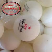 Пластиковые мячи для настольного тенниса Kingnik 1 звезда 40+ , фото 1
