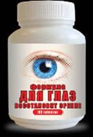 Формула для глаз 100шт.Близорукость, Миопатия, Утомление глаз, Катаракта, Глаукома.