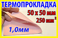 Термопрокладка Р24 1,0мм 50х50 розовая термо прокладка термоинтерфейс для ноутбука термопаста, фото 1