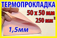 Термопрокладка Р34 1,5мм 50х50 розовая термо прокладка термоинтерфейс для ноутбука термопаста