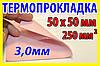 Термопрокладка Р64 3,0мм 50х50 розовая термо прокладка термоинтерфейс для ноутбука термопаста