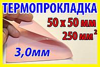 Термопрокладка Р64 3,0мм 50х50 розовая термо прокладка термоинтерфейс для ноутбука термопаста, фото 1
