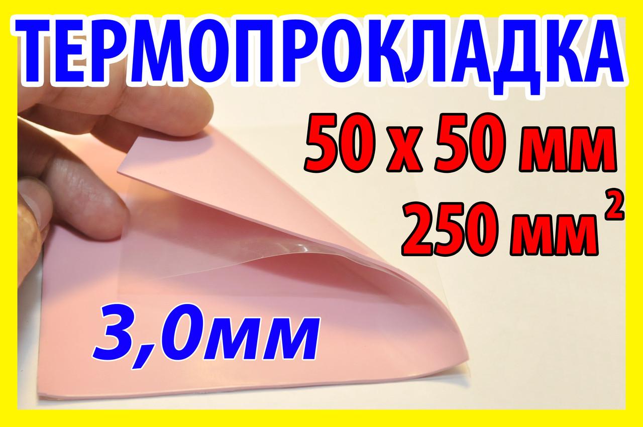 Термопрокладка Р64 3,0мм 50х50 розовая термо прокладка термоинтерфейс для ноутбука термопаста - Интернет-магазин SeMMarket в Черкассах