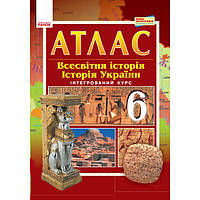 Атлас-шаблон 6 класс. Всемирная история. История Украины