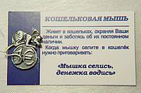Кошельковая мышка - сувенир серебро
