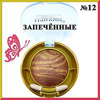 Тени для Век Шоколад с Медом Запеченные, Зебра Средняя LDM сет В Тон 12 Декоративная косметика, Макияж