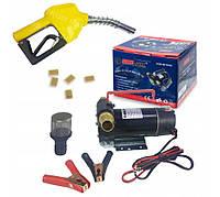 Насос Mar-Pol для перекачки топлива/ масла + пистолет 12В 36л/м