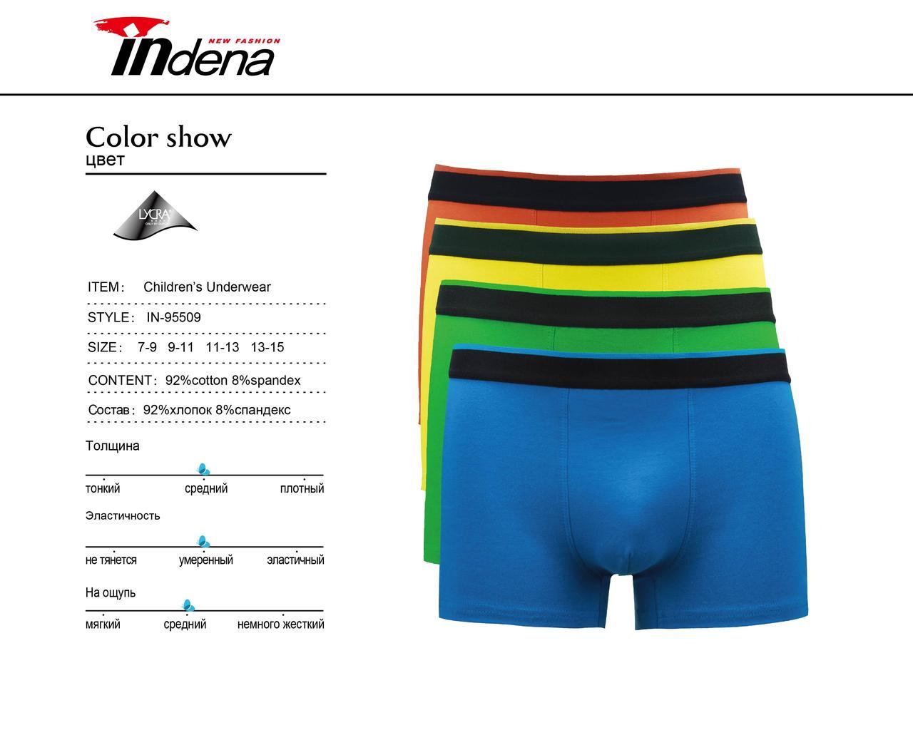 Подростковые стрейчевые шорты на мальчика Марка «INDENA» арт.95509