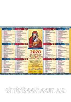 Календар на 2020рік (малий)
