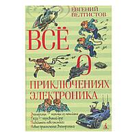 Велтистов Е. Азбука Все о приключениях Электроника 592 с 15411 ТМ: Азбука