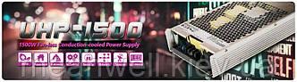 UHP-1500 - MEAN WELL расширяет серию UHP мощным блоком на 1,5кВт
