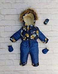 Комбинезон детский слитный зимний для мальчика