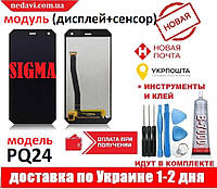 Дисплей + Сенсор (Модуль) Sigma mobile X-treme PQ24 + инструменты и клей