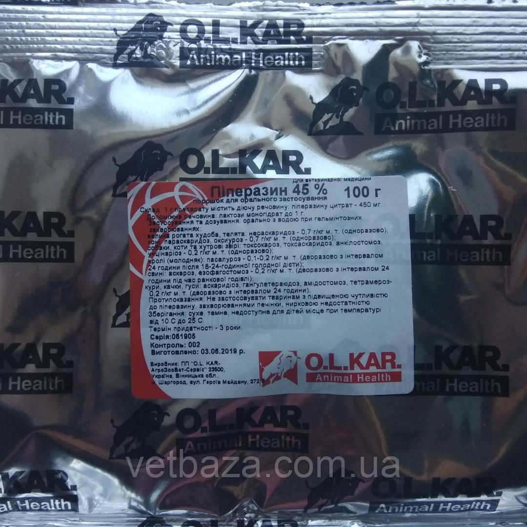 Пиперазин 45% уп. 100 г  O.L.KAR
