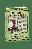Мыс Черных сов, Ирина Лобусова