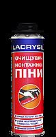 Очиститель Lacrysil для монтажной пены 500 мл