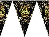 """Прапорці, вимпели """"Happy Birthday"""". Довжина 2,5 метри"""