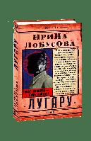 Лугару, Ирина Лобусова