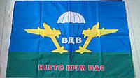 Флаг ВДВ 10