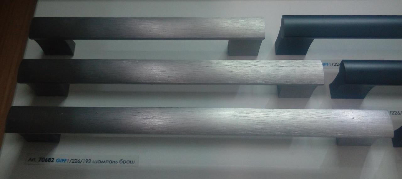 Ручка мебельная релинг GIFF1 / 226 Шампань Браш