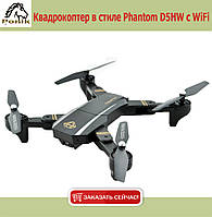 Квадрокоптер в стиле Phantom D5HW c WiFi