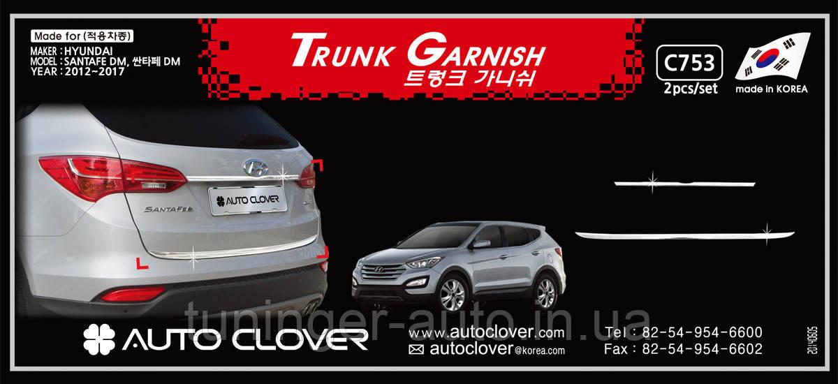 Хром накладка на крышку багажника Huyndai Santa Fe 2012- (Autoclover/C753)