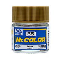 ХАКИ МАТОВЫЙ.10 МЛ. MR.COLOR C55