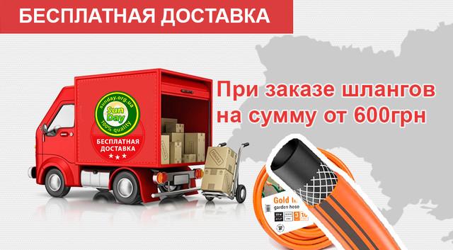 Бесплатная доставка шлангов по украине