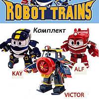 """Набор героев мультфильма Роботы Поезда """"Robot Trains"""" 3 поезда-трансформера в комплекте Кей, Виктор и Альф"""
