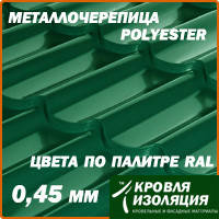 Металлочерепица 0,45 мм; Polyester; палитра цветов