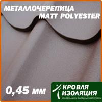 Металлочерепица 0,45 мм; MattPolyester; палитра цветов