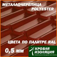 Металлочерепица 0,5 мм; Polyester; палитра цветов