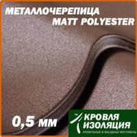 Матовая металлочерепица 0,5 мм; MattPolyester; палитра цветов