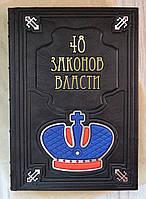 """""""48 Законов Власти"""". Подарочная книга в кожаном переплете. Роберт Грин"""