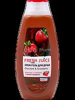 Гель для душа Chocolate & Strawberry 400 мл Fresh Juice