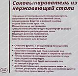 Соковарка Помощница 9 л (нержавейка), фото 7