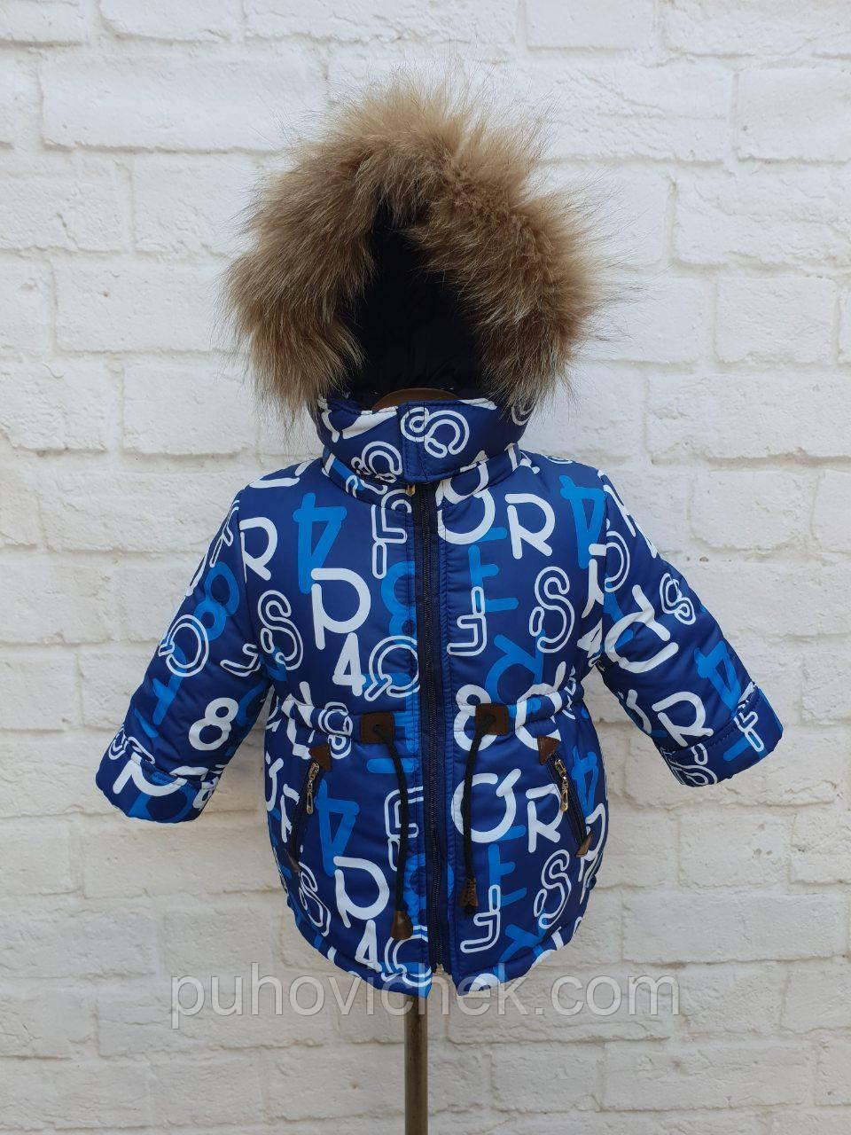 Детская зимняя курточка для мальчика на подстежке