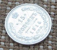 Серебряные 15 копеек 1914 г. - С.П.Б.- В.С Николай II, фото 1
