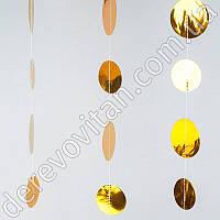 """Гирлянда вертикальная на нити """"Кружки"""", золото блестящее,  ~2.5 м"""