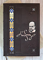 """Подарочная книга """"Тарас Шевченко: Кобзар. Найповніша збірка."""", в кожаном переплете."""
